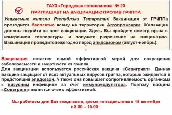 ГАУЗ «Городская поликлиника  № 20  ПРИГЛАШАЕТ НА ВАКЦИНАЦИЮ ПРОТИВ ГРИППА